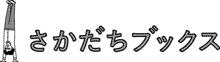 岐阜のデザイン会社と出版社 | さかだちブックス