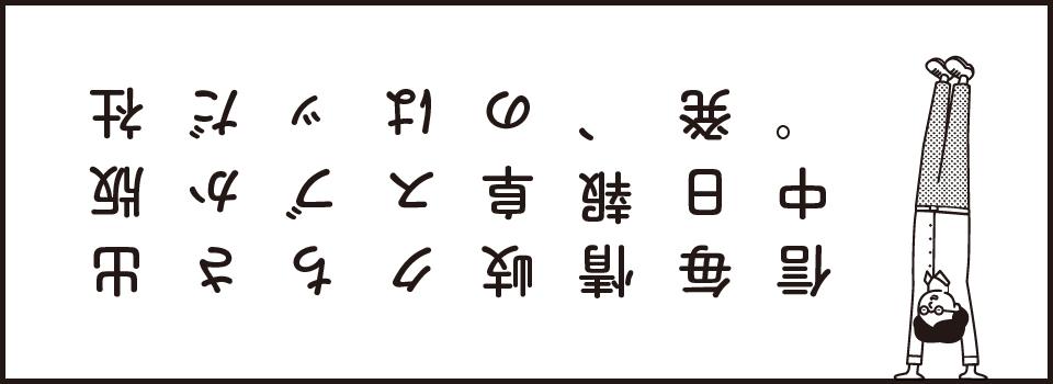 岐阜のローカルメディア | さかだちブックス