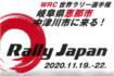 【恵那・中津川市】WRC世界ラリー選手権開催!